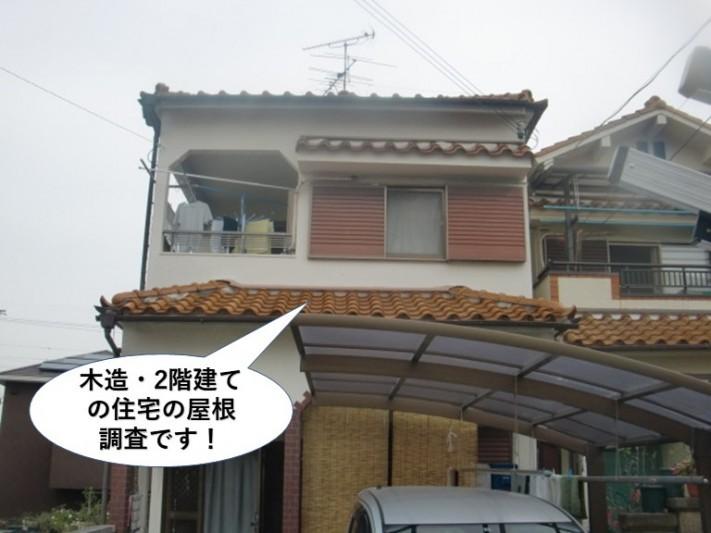泉南市の木造2階建ての住宅の屋根調査