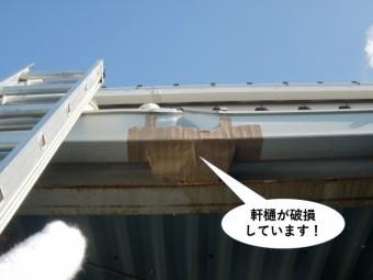 和泉市の工場の軒樋が破損しています