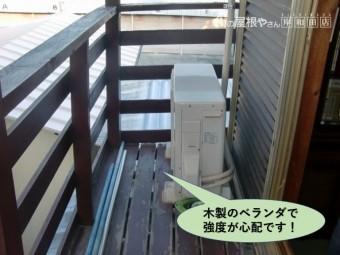 岸和田市の木製のベランダで強度が心配です