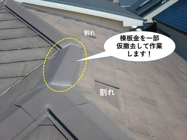 熊取町の棟板金を一部仮撤去して作業します