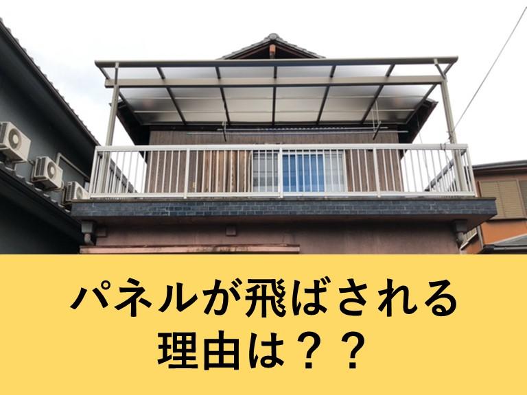 熊取町のベランダの屋根パネルの取付工事を行いました