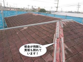 岸和田市の板金が飛散し貫板も割れています