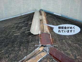 和泉市の棟板金がめくれています