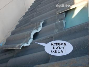 岸和田市の反対側の瓦もズレていました