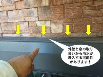 貝塚市の外壁と窓との取り合いから雨水が入る可能性があります