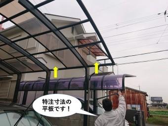 岸和田市の特注サイズの平板です