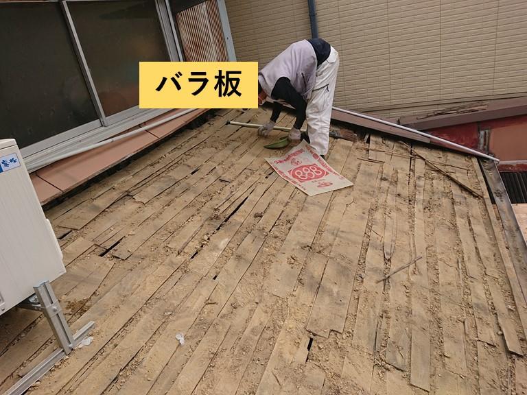 和泉市の屋根葺き替え・バラ板