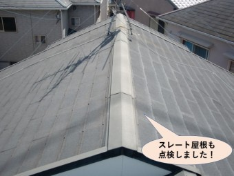 熊取町のスレート屋根も点検しました