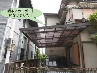 岸和田市で波板を張替え明るいカーポートになりました!