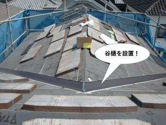 忠岡町の屋根に谷樋を設置