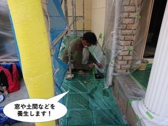 阪南市の窓や土間などを養生