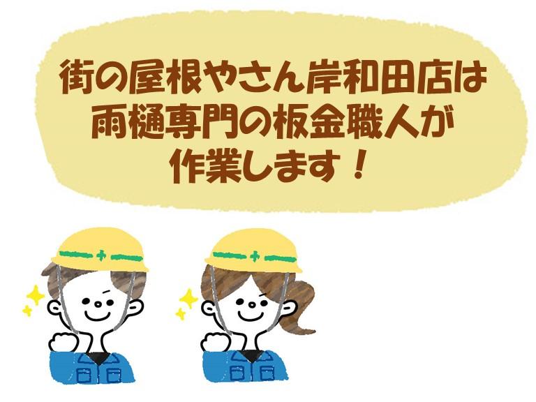 街の屋根やさん岸和田店は雨樋専門の板金職人が作業します