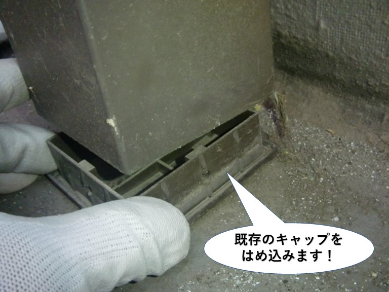 和泉市のテラスの既存のキャップをはめ込みます
