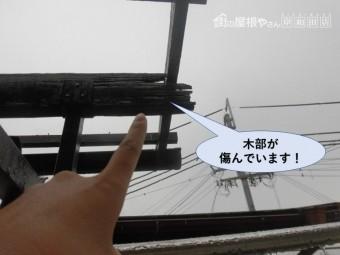 岸和田市極楽寺町の木部が傷んでいます