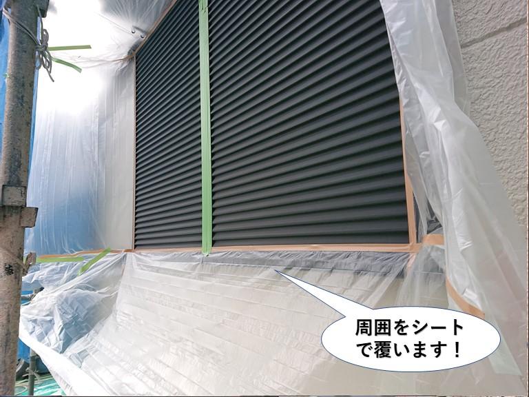 岸和田市の雨戸の周囲をシートで覆います
