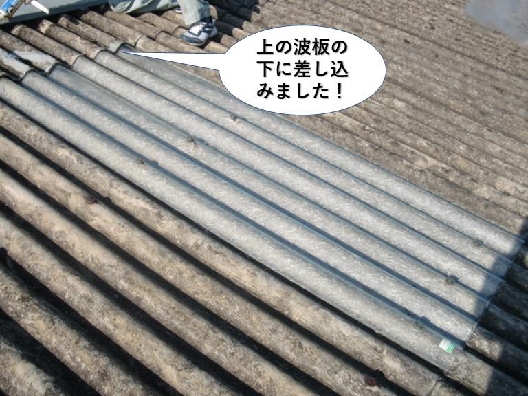 和泉市の倉庫の屋根の上の波板の下に差し込みました