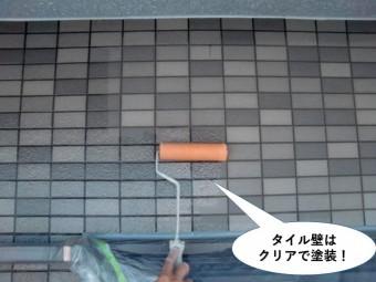 岸和田市のタイル壁はクリアで塗装