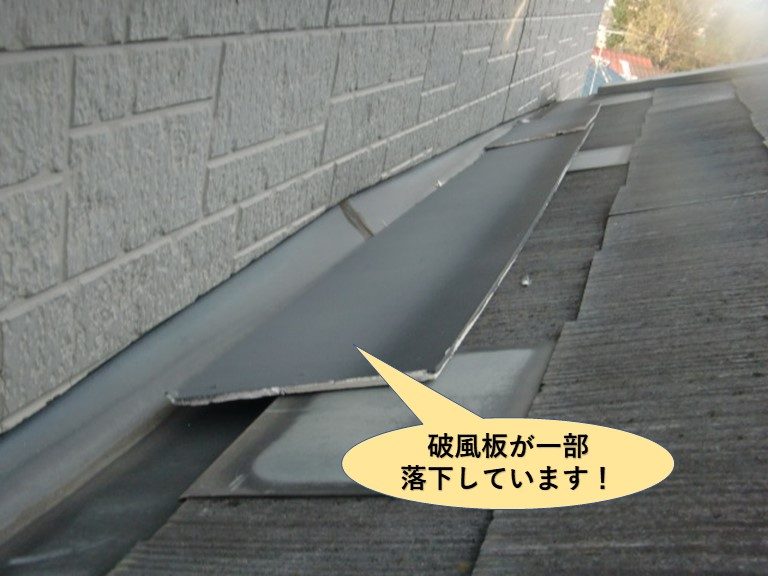貝塚市の破風板が一部落下