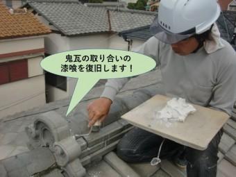 岸和田市の鬼瓦の取り合いの漆喰を復旧します