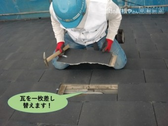 阪南市の瓦を一枚差し替えます!