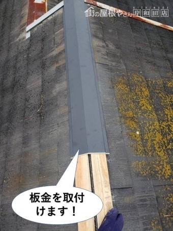 岸和田市の棟に板金を取付けます