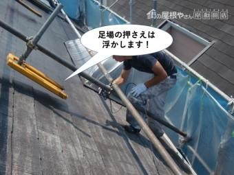 和泉市の足場の押さえは浮かします