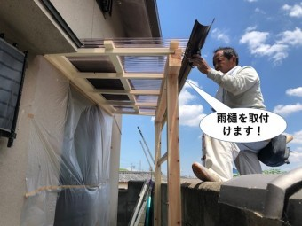 岸和田市の造作したテラスに雨樋を取付けます