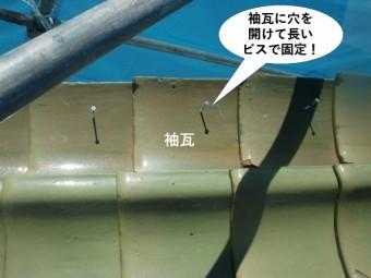 泉大津市の袖瓦に穴を開けて長いビスで固定