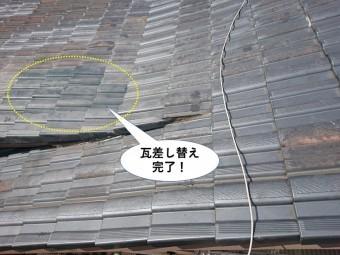 泉佐野市の瓦差し替え完了