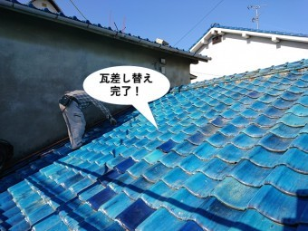 岸和田市の下屋の瓦差し替え完了