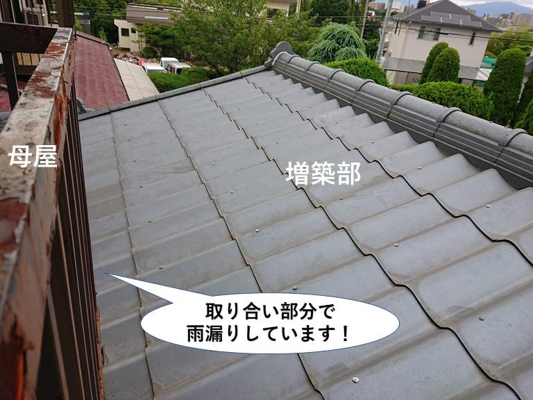 岸和田市の増築部の取り合いで雨漏り発生