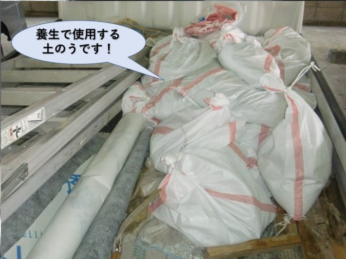 岸和田市の屋根養生で使用する土のうです