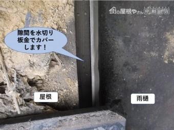 岸和田市の屋根の隙間を水切り板金でカバーします