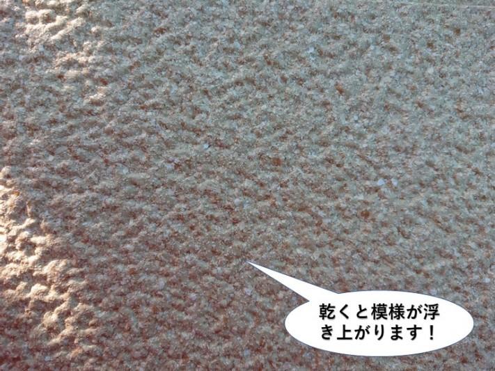 和泉市の外壁の上塗りが乾くと模様が浮き上がります
