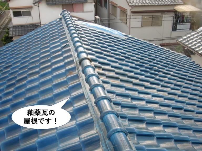 忠岡町の釉薬瓦の屋根です