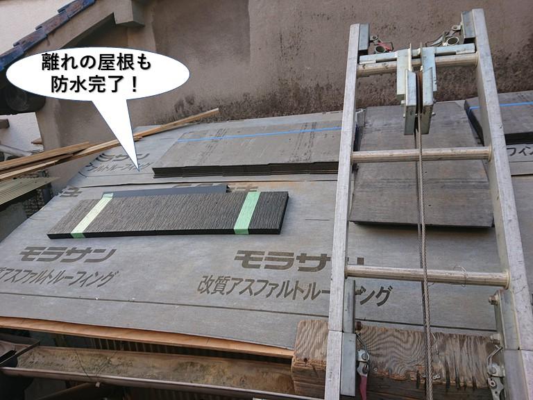 熊取町の離れの屋根も防水完了