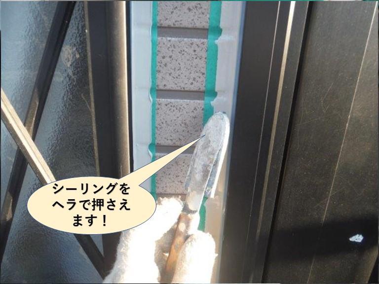 泉大津市のシーリングをヘラで押えます