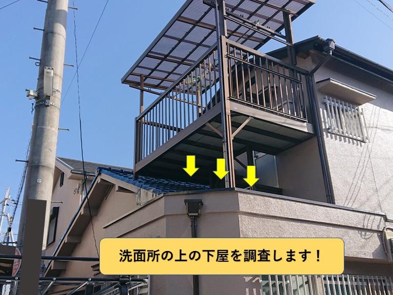 貝塚市の洗面所の上の下屋を調査します
