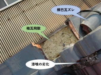 岸和田市の巴瓦のずれなど