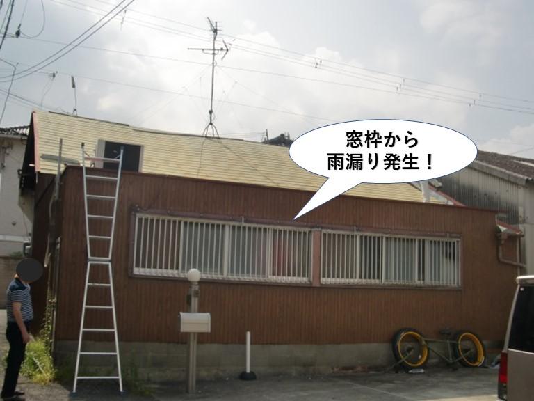 熊取町で窓枠から雨漏りが発生したとのご相談