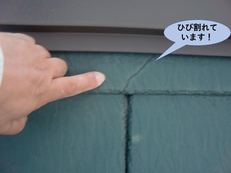 阪南市のスレート瓦にヒビが入っています