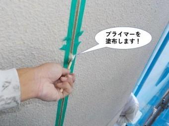 忠岡町の誘発目地にプライマーを塗布します!