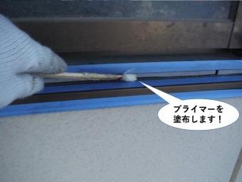 岸和田市の窓周りのプライマーを塗布します!