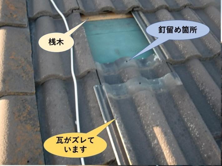 岸和田市の瓦のズレ