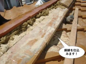 泉南市の降り棟に銅線を仕込みます