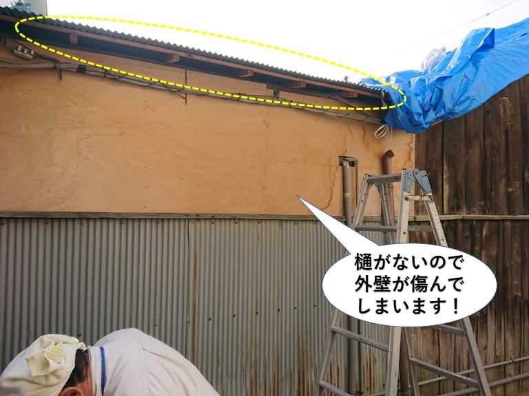 貝塚市の樋がないので外壁が傷んでしまいます