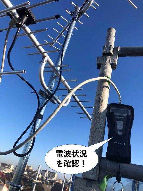 忠岡町のアンテナの電波状況を確認