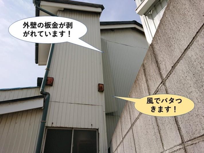 貝塚市の外壁の板金が剥がれています