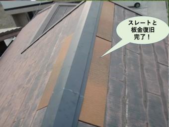 和泉市のスレートと板金復旧完了