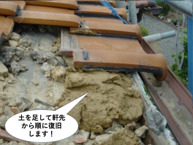 泉南市の屋根に土を足して軒先から順に復旧します